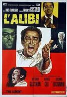 Алиби (1969)