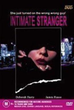 Постер фильма Интимный незнакомец (1991)