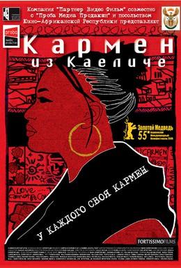 Постер фильма Кармен из Каеличе (2005)