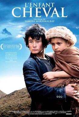 Постер фильма Двуногий конь (2008)