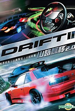 Постер фильма Дрифт 2 (2006)