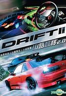 Дрифт 2 (2006)