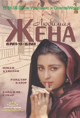 Постер фильма Любимая жена (1981)