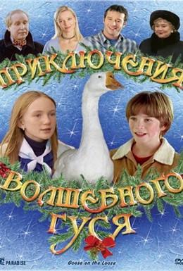 Постер фильма Приключения волшебного гуся (2006)