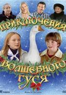 Приключения волшебного гуся (2006)