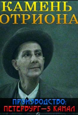 Постер фильма Камень Отриона (1998)