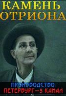 Камень Отриона (1998)