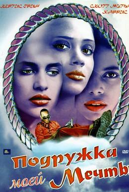 Постер фильма Подружка моей мечты (2002)