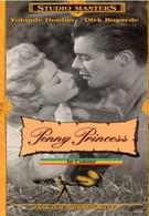 Бедная принцесса (1952)