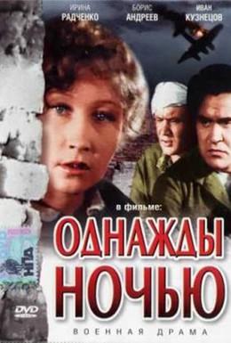Постер фильма Однажды ночью (1944)