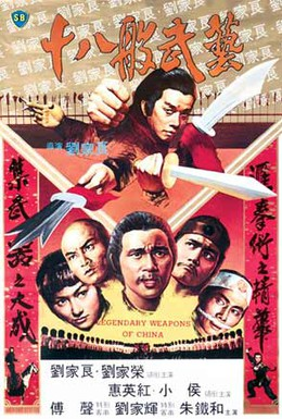 Постер фильма Легендарное оружие Китая (1982)
