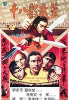 Легендарное оружие Китая (1982)