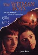Мальчики Витман (1997)