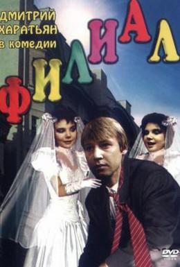 Постер фильма Филиал (1988)