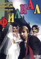 Филиал (1988)