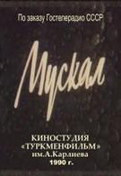 Мускал (1990)