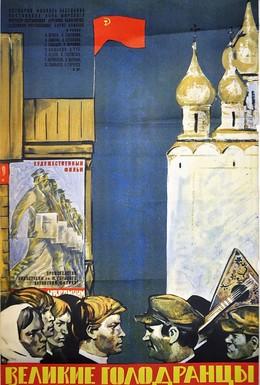 Постер фильма Великие голодранцы (1973)