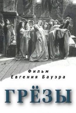 Постер фильма Грёзы (1915)