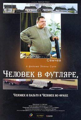 Постер фильма Человек в футляре, человек в пальто и человек во фраке (2005)