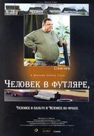 Человек в футляре, человек в пальто и человек во фраке (2005)