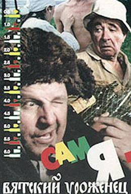 Постер фильма Сам я – вятский уроженец (1992)