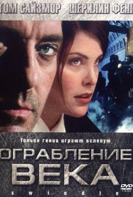 Постер фильма Ограбление века (2002)