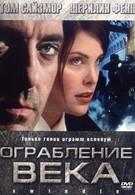 Ограбление века (2002)