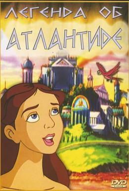 Постер фильма Легенда об Атлантиде (2004)