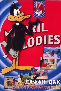 Постер фильма Даффи Дак: Фантастический остров (1983)