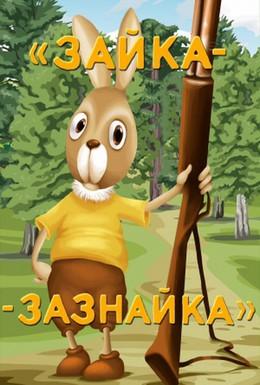 Постер фильма Зайка-зазнайка (1976)