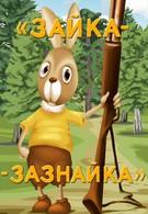 Зайка-зазнайка (1976)