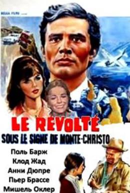 Постер фильма Под знаком Монте-Кристо (1968)