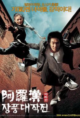 Постер фильма Арахан (2004)