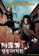 Арахан (2004)