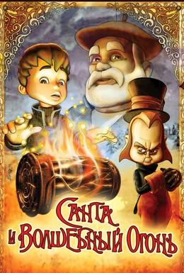 Постер фильма Санта и волшебный огонь (2005)