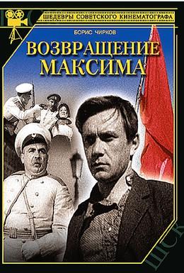 Постер фильма Возвращение Максима (1937)