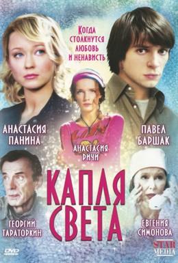 Постер фильма Капля света (2009)