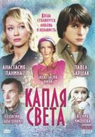 Капля света (2009)