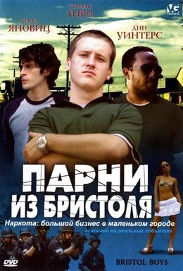 Постер фильма Парни из Бристоля (2006)