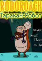 Таракан-робот (2002)