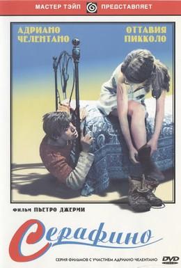 Постер фильма Серафино (1968)