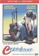 Серафино (1968)