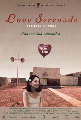 Постер фильма Любовная серенада (1996)
