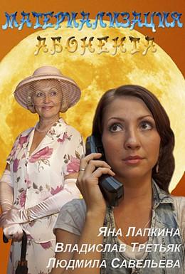 Постер фильма Материализация абонента (2011)
