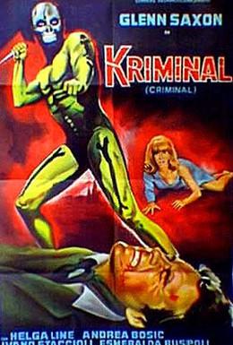 Постер фильма Криминал (1966)