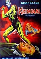 Криминал (1966)