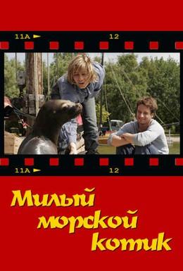 Постер фильма Милый морской котик (2006)