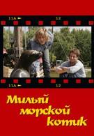 Милый морской котик (2006)