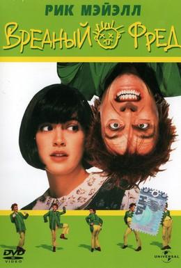 Постер фильма Вредный Фред (1991)