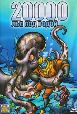 Постер фильма 20000 лье под водой (2004)